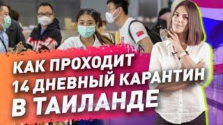 Как проходит 14 дневныи карантин в Таиланде Недвижимость на Пхукете Отдых в Таиланде 2021 Пхукет