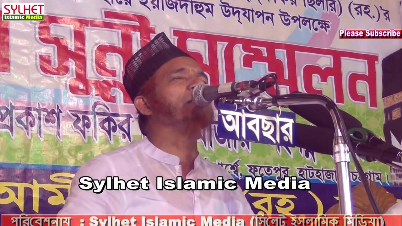 Download Abul kalam boyani vs শইফফে পলা