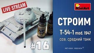 Онлайн стройка танк Т-54-1 от Miniart - прешейдинг и покраска; собираем пулемет