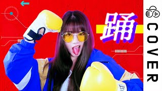 Download Ado / 踊 (Odo)┃Cover by Raon Lee