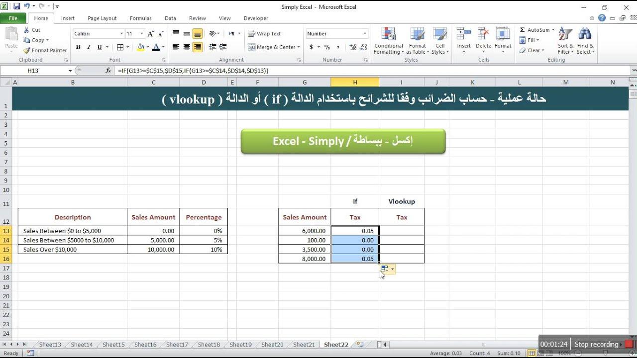 بسهولة كبيرة طريقة حساب الضرائب وفق الشرائح باستخدام الدالة If