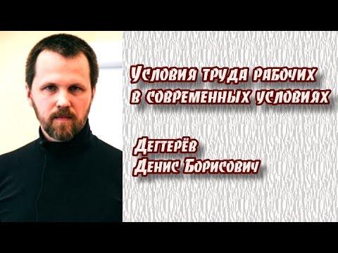 Д.Б.Дегтерёв. Условия труда рабочих в современной России