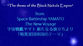 """The Black Nebula Empire"" Space Battleship YAMATO/「暗黒星団帝国のテーマ」耳コピ・宇宙戦艦ヤマトより"