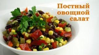 Постный овощной салат (vegetable salad)(Постный овощной салат от tastyweek Ингредиенты: * 1 банка (240 г) консервированной фасоли * 1 банка (240 г) консервиров..., 2013-04-08T06:50:21.000Z)