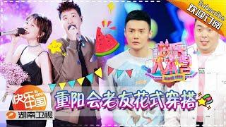 【订阅湖南卫视官方频道】: http://goo.gl/tl9QpW 更新时间:每周六湖南...