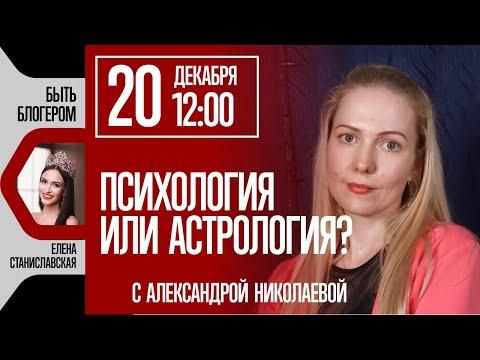 Психология или астрология? - с Александрой Николаевой