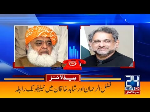 Telephonic Call Fazal Ur Rehman & Shahid Khaqan