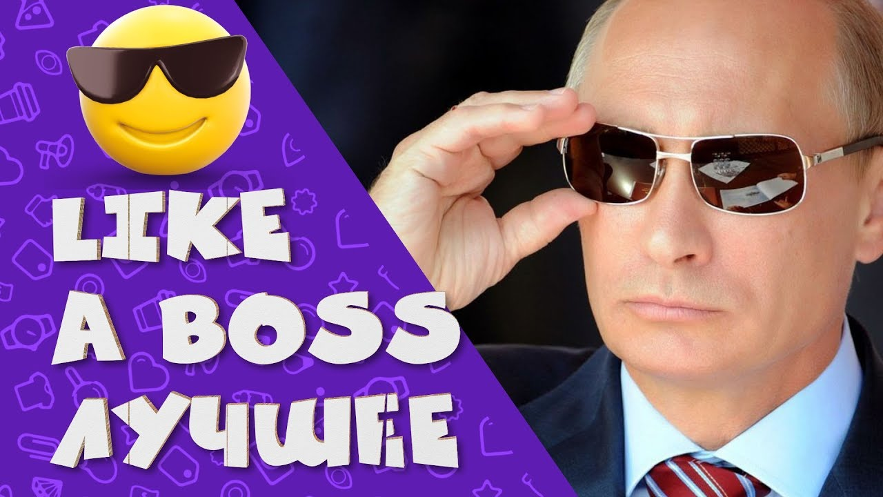 LIKE A BOSS 2019 COMPILATION #1 AMAZING Videos 5 MINUTES СМЕХА РАДИ