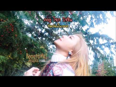 [Karaoke-Thaisub] Jessica (제시카) - Beautiful