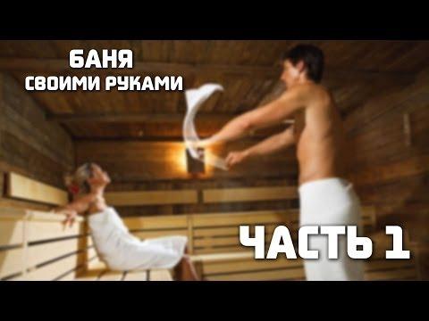 видео: Видео о том, как я строю баню своими руками (1/3)