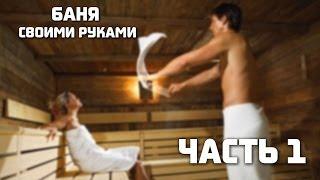 Видео о том, как я строю баню своими руками (1/3)(В данной серии видео роликов я расскажу Вам о том, как построить баню или сауну своими руками. Мы рассмотрим..., 2013-07-03T18:18:09.000Z)