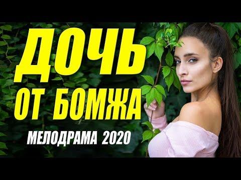 Это стопроцентная новинка 2020 [[ ДОЧЬ ОТ БОМЖА ]] Русские мелодрамы 2020 новинки HD 1080P