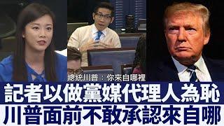 川普面前撒謊 記者以做黨媒代理人為恥?|新唐人亞太電視|20200412