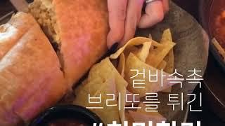 #IFEZ송도 멕시칸요리 맛집