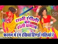 मारवाड़ी  होली 2017 ॥ फागण में  रंग रसियो हिडों गलियो रे ॥ Holi Dhamal Dj Rajasthani video