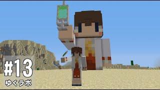 【Minecraft】ゆくラボ~遺伝子工学でリケジョ無双~ Part13【ゆっ…