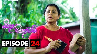 Bithusithuwam - බිතුසිතුවම් | Episode 24 - (2020-06-24) | Rupavahini Thumbnail