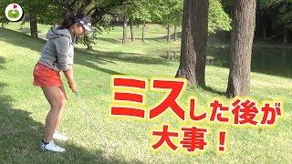 ミホさんにコースマネジメントを学ぶ!【大栄カントリー倶楽部#1】 thumbnail