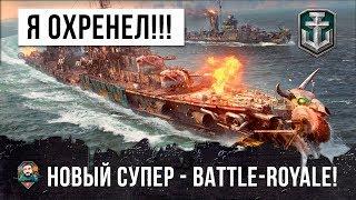 Я ОФИГЕЛ! НОВЫЙ СУПЕР-РЕЖИМ BATTLE-ROYALE В WORLD OF WARSHIPS!