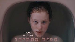 ספיר מתתיהו - שקרנית | Sapir Matityahu - Shakranit