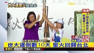 最新》世大運倒數10天 聖火回歸台北