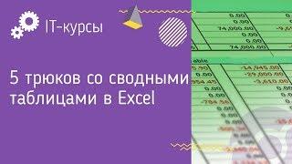 Обучение Excel. 5 трюков при работе со сводными таблицами