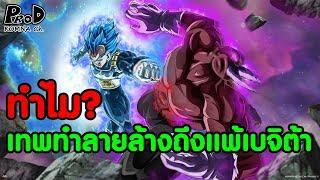 องค์ชายไซย่าผู้ชนะเทพทำลายล้าง เบจิต้า - Dragon Ball Super [KOMNA CHANNEL]