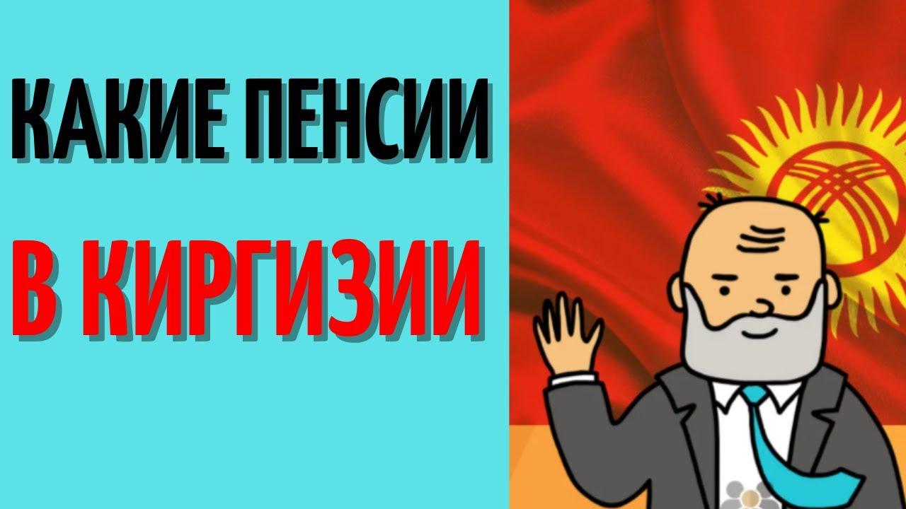 Какие пенсии в Киргизии