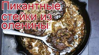 Рецепты из оленя - как приготовить оленя пошаговый рецепт - Пикантные стейки из оленины