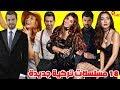 أغنية 18 من المسلسلات التركية الجديدة التي ستبدأ الشهر المقبل