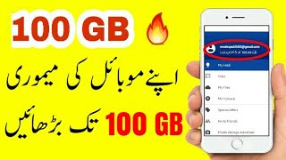 how to increase storage/memory upto 100 gb of any android mobile video tutriol in urdu