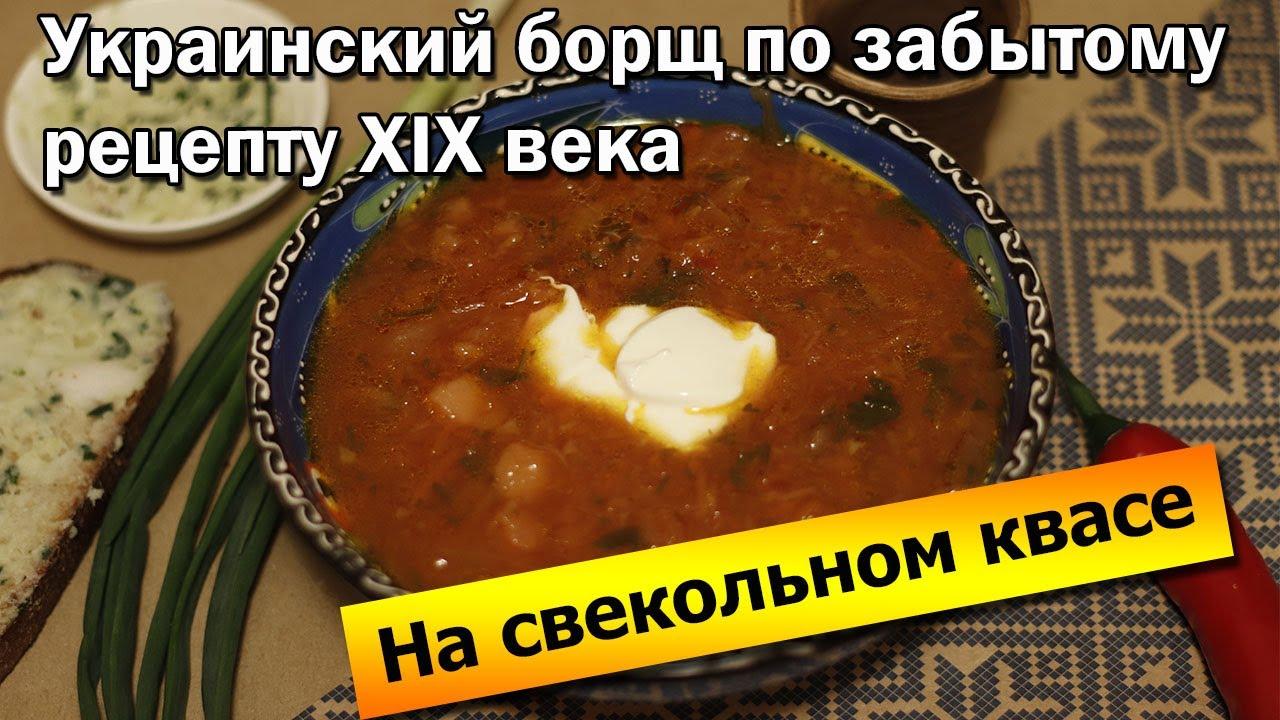 Старинный рецепт настоящего украинского борща со свекольным квасом | Как варили борщ 150 лет назад.