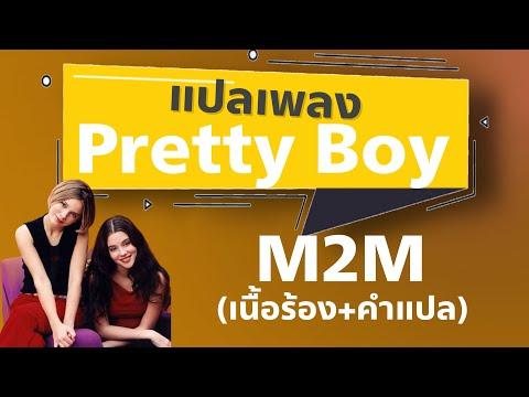 Pretty Boy - M2M [ซับไทย]