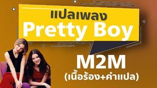 Pretty Boy - M2M []