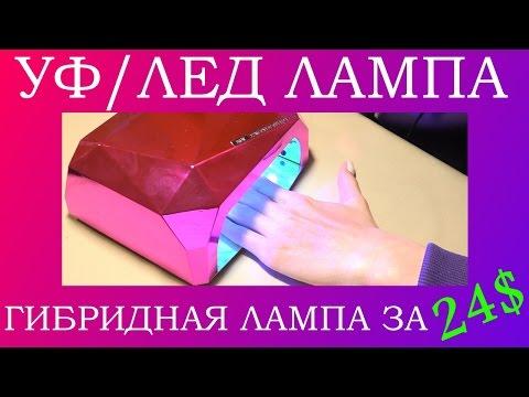 Лампа для ногтей | ГИБРИДНАЯ CCFL UV LED LAMP | Моя новая помощница