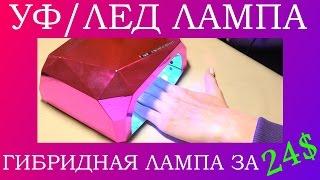 Лампа для ногтей | ГИБРИДНАЯ CCFL UV LED LAMP | Моя новая помощница(, 2016-04-16T07:00:01.000Z)