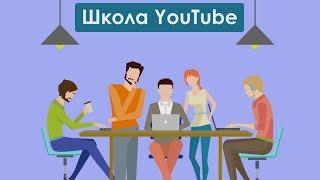 Школа Блоггера: Как создать канал на Ютубе и зарабатывать / Как заработать деньги на Youtube