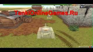 игры онлайн бесплатно танки скачать