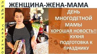 Многодетная мама кухня, праздник, Новость города! Женщина-Жена-Мама Лидия Савченко
