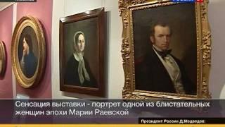 Выставка неизвестных портретов эпохи Пушкина