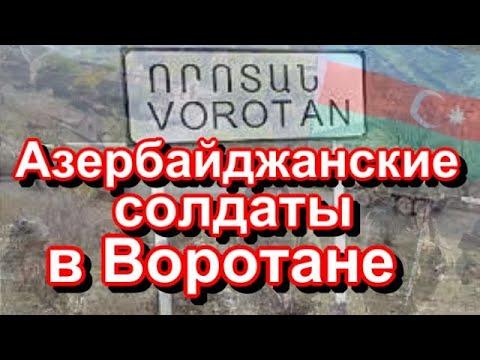 Азербайджанские солдаты в Воротане просят армян покинуть дома