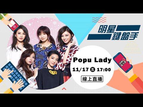 20171117明星鍵盤手-Popu Lady
