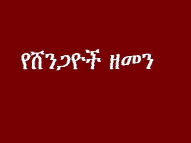 Deacon Ashenafi Mekonen (?????? ???) yeshengayoch zemen