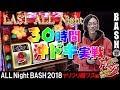 【沖ドキ】よっしー All Night BASH 2018 ナリフリ構ワズ編 《WING四日市中央店》 [B…