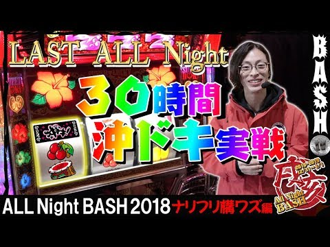All Night BASH 2018  WING [BASHtv][][]