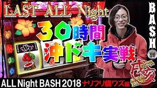 【沖ドキ】よっしー All Night BASH 2018 ナリフリ構ワズ編 《WING四日市中央店》 [BASHtv][パチスロ][スロット]