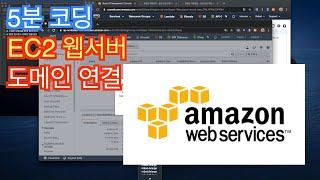 5분코딩 EC2 웹서버 도메인 연결