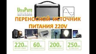 Источник питания 220V  SBASE S601