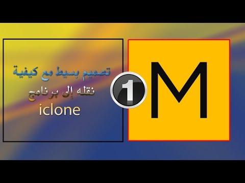الدرس (1) من دورة Marvelous العربية
