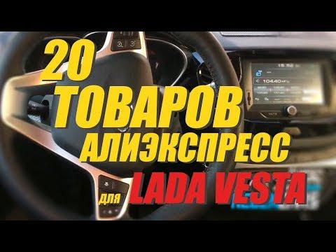 20 ТОВАРОВ АЛИЭКСПРЕСС ДЛЯ LADA VESTA, GRANTA и др. АВТО